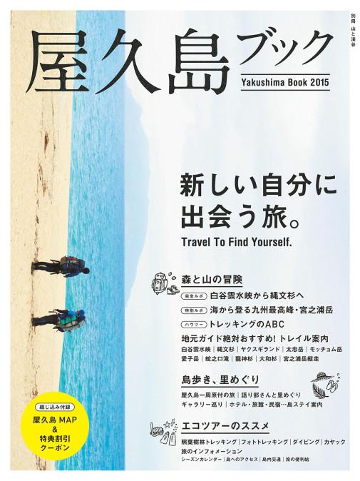 yakushimabook