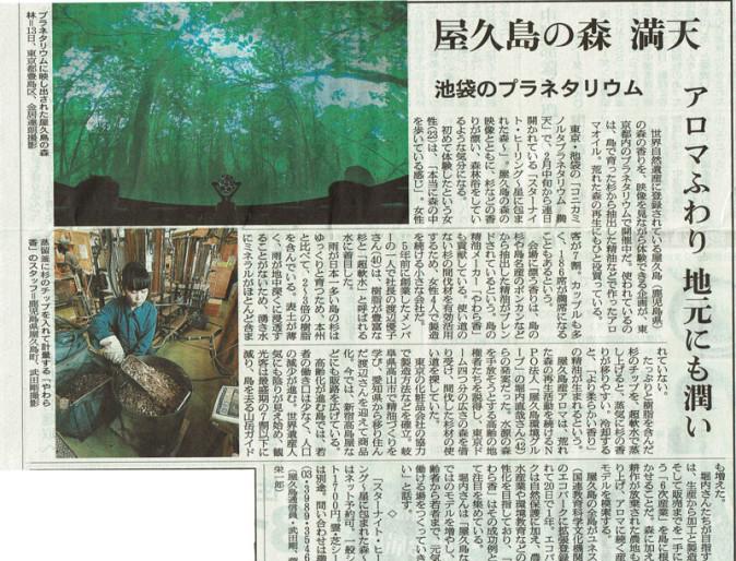 3月15日(水)朝日新聞(関東版)夕刊に掲載