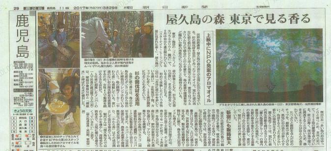 3月29日(水)朝日新聞(鹿児島版)に掲載