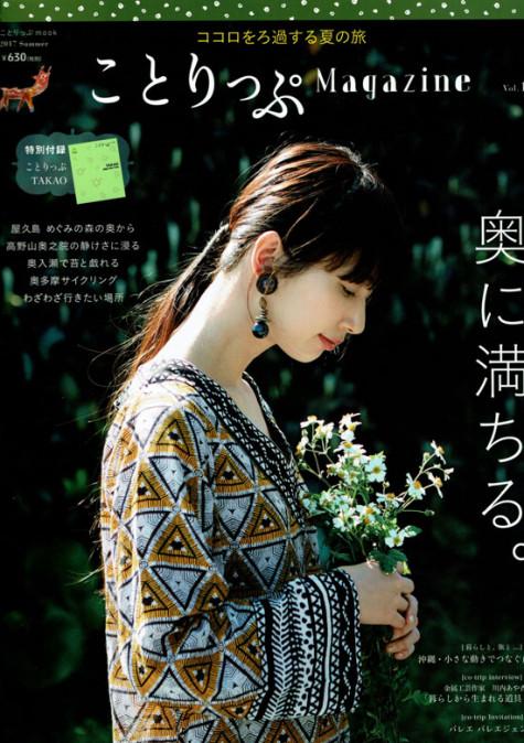 2017.6ことりっぷ表紙(画素数低め)