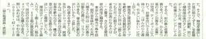 2018.4.27朝日新聞2修正