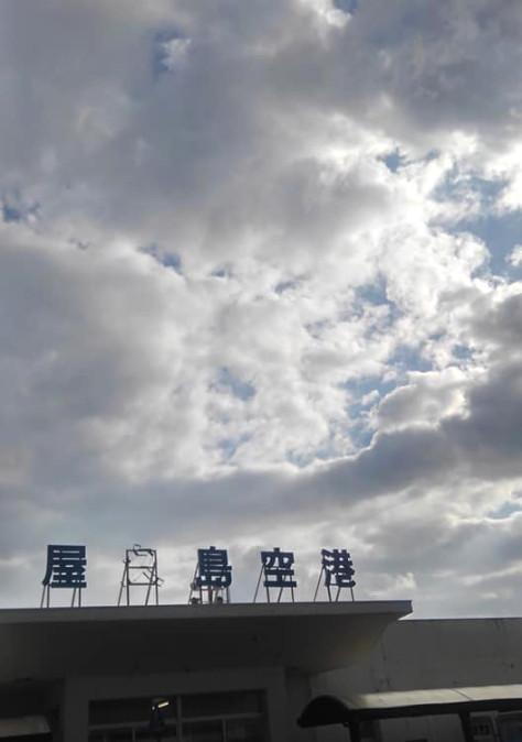 屋久島空港a