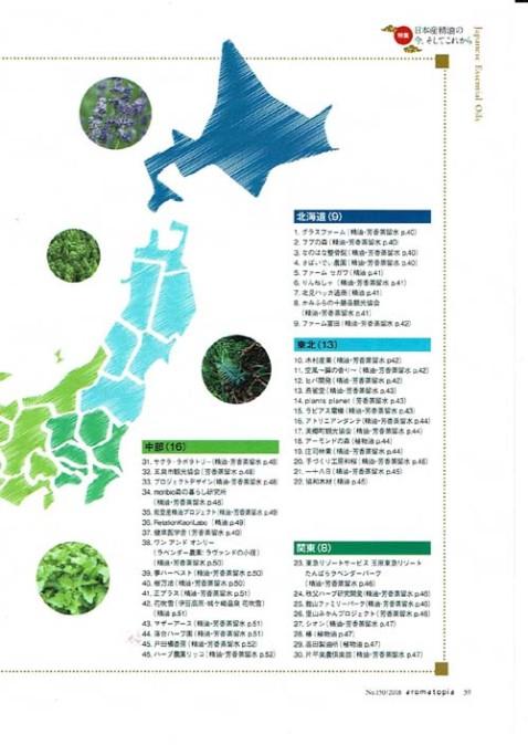 aromatopia地図2サイズ調整済み
