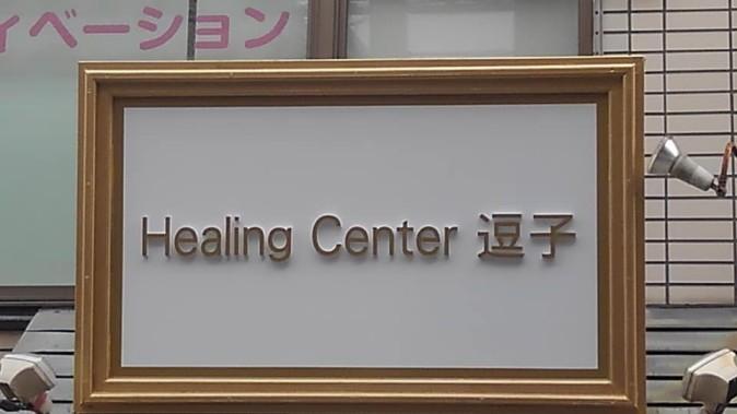 zusiヒーリングセンター