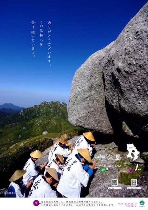 PR岳参り