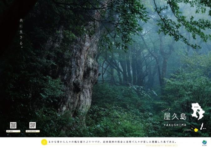 屋久島町観光PRポスター連載 #06