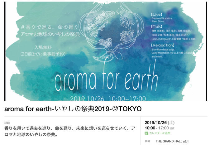 aroma for earth出店いたします in 東京