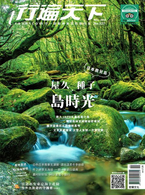 台湾メディア「行遍天下」2019年11月号掲載