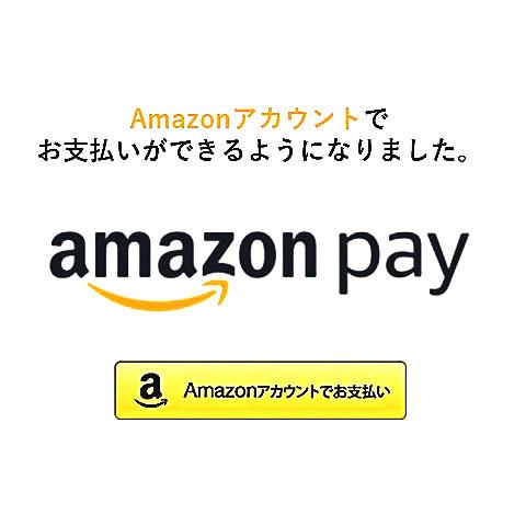 Amazon pay 始動!マスクスプレー増産します!