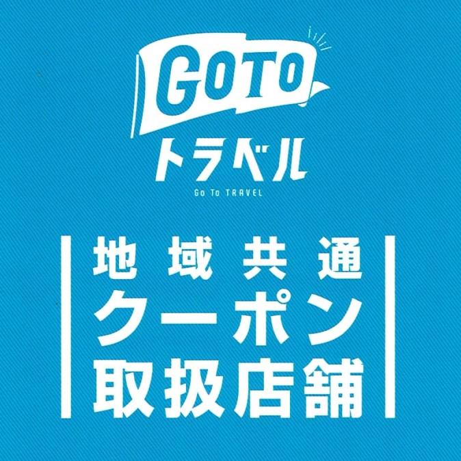GoToトラベルキャンペーン!And more…!