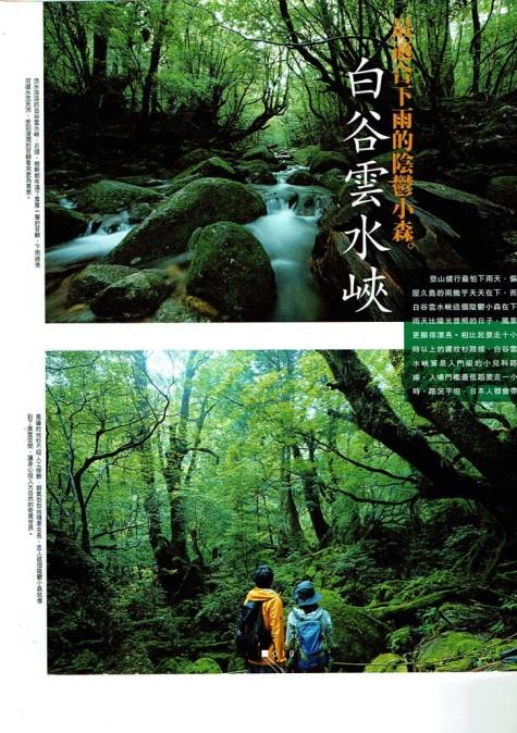 香港雑誌2020-3
