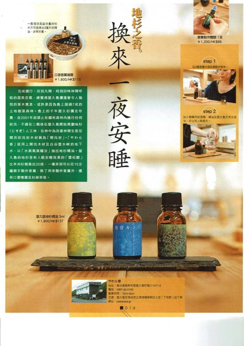 香港雑誌2020-2